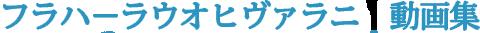 フラフイオナニモエ 動画集